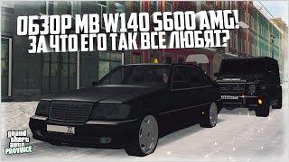 ОБЗОР MB W140 S600 AMG! ЗА ЧТО ЕГО ВСЕ ТАК ЛЮБЯТ? - MTA PROVINCE