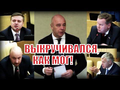 Силуанов выкручивался, как мог! Депутаты задали жесткие вопросы министру финансов!