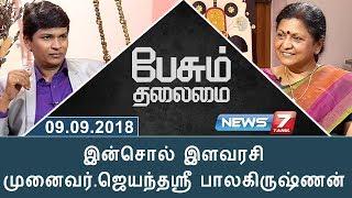 Professor and Public Speaker - Dr. Jayanthasri Balakrishnan  in Peasum Thalamai   News7 Tamil