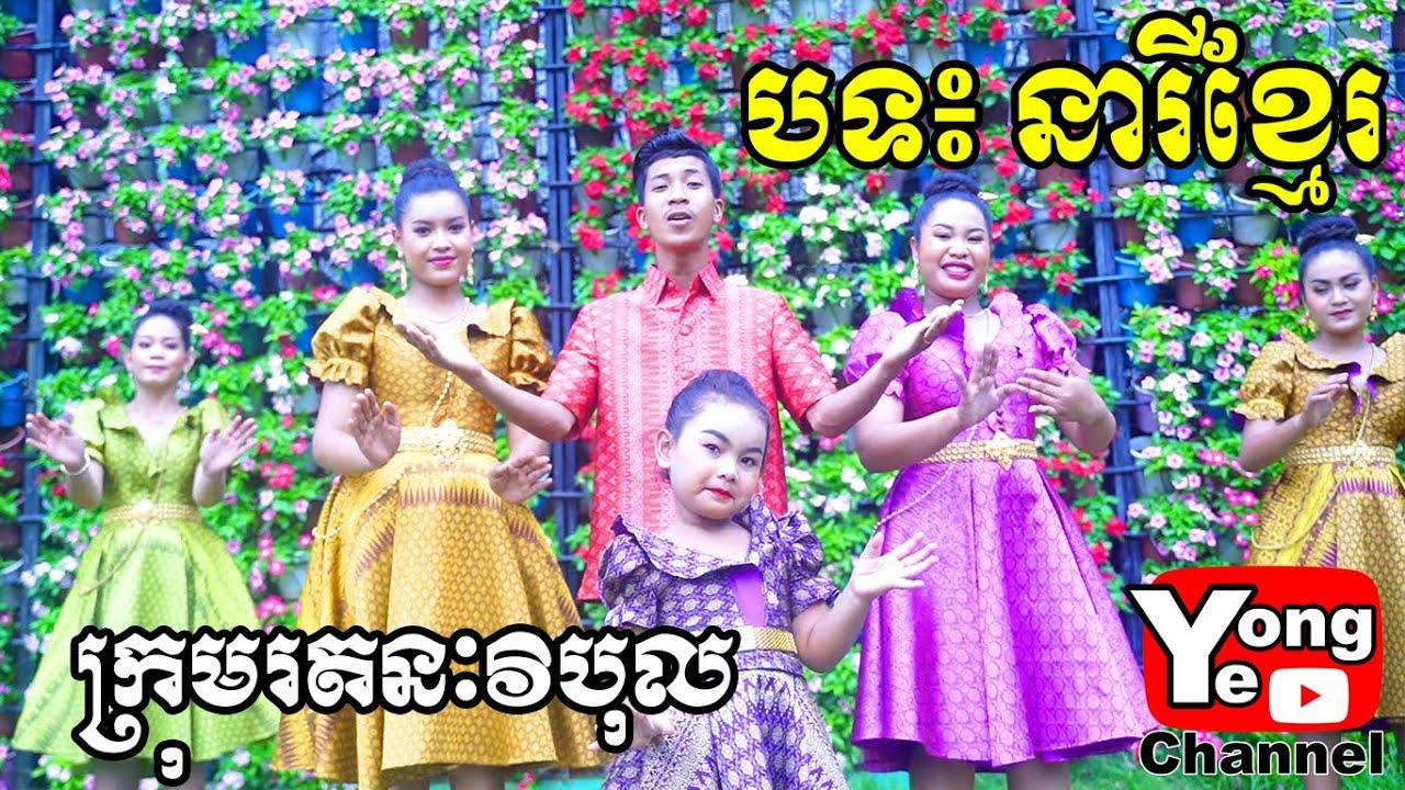 បទ នារីខ្មែរ - អនុស្សាវរីយ៍ Cover MV សម្ដែងដោយក្រុម Rathanak Vibol - Yong Ye