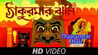 Thakumar Jhuli  Neel Kamal Laal Kamal  Bengali Animation Video