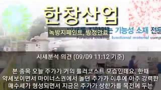 [세력주닷컴 상한가 정보] 한창산업 - 평생주식카페 굿…