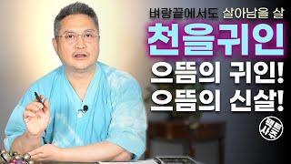 천을귀인 - 왕족 명품 으뜸 신살중의 신살 - 팩트사주 - 백운도령