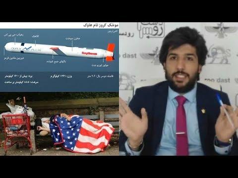 نمایش موشکی آمریکا در سوریه و حماقت اپوزسیون ایران _پخش زنده رودست