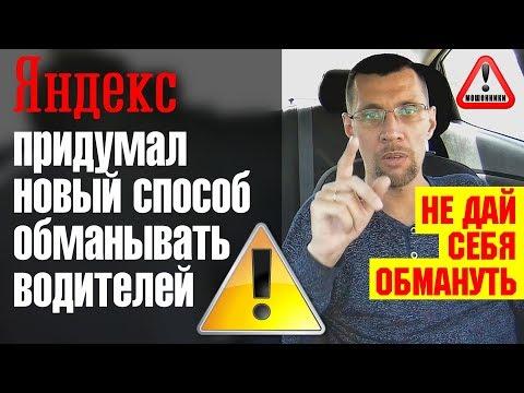 ВАЖНО! Новый вид обмана от Яндекс такси. Таксист ты  обязан это знать
