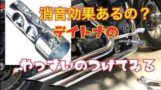【バイク】デイトナ 安いバッフルを試す!