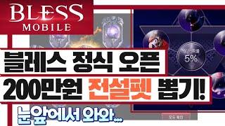 [난닝구] 블레스 모바일 정식 오픈! '200만원'으로…