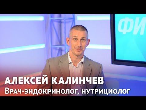 Алексей Калинчев: почему люди не худеют и можно ли постоянно сидеть на диетах (часть 1)