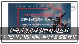 2020 한국관광공사 일반직 채용 자소서(1, 2. 요…