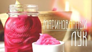 Маринованный лук | Рецепт маринованного лука