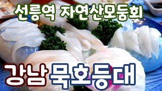 선릉역 회맛집 강남묵호등대 자연산 모듬회 모둠회 가자미…
