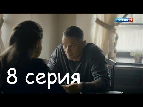 Разбитое зеркало 8 серия (2020) Остросюжетная мелодрама @ Россия 1