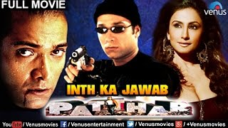 Inth Ka Jawab Patthar Full Movie | Hindi Action Movie | Hindi Movie Full Movie | …