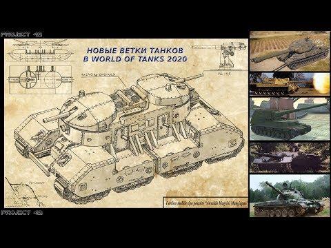 Новые ветки танков в World of Tanks 2020. Версия Project 42!