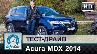 acura MDX 2014 - тест официальной Акуры от InfoCar.ua