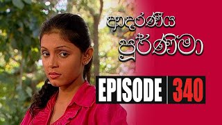 Adaraniya Poornima | Episode 340 18th October 2020 Thumbnail