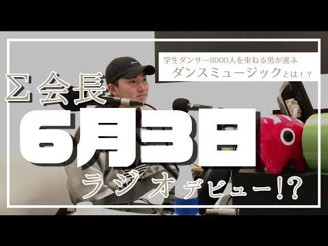 【まさかの】 Σ31代会長ラジオ出演【公共電波デビュー!?】
