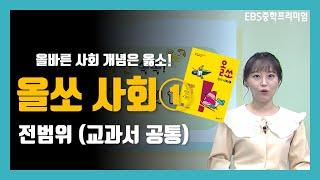올쏘 사회①-전범위 : 교과서공통