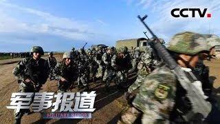 《军事报道》 20190517  CCTV军事