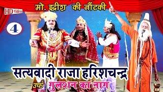 Bhojpuri Nautanki 2017 | राजा हरीश चन्द्र (भाग-4) | Bhojpuri Nach Programme | HD