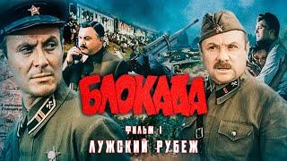Блокада Фильм 1 Серия 1