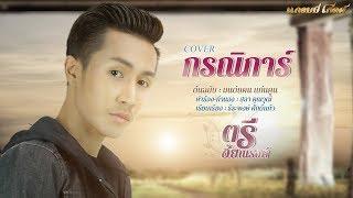 กรณิการ์ - ตรี ชัยณรงค์ 【COVER Version 】