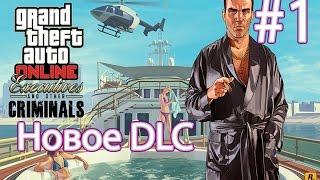 GTA 5 ONLINE |Покупка СУПЕР-ЯХТЫ за 10 миллионов!(Компания Rockstar анонсировала новое бесплатное дополнение для Grand Theft Auto Online. Оно получило название Executives and..., 2015-12-21T17:13:12.000Z)
