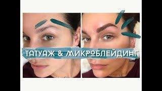 видео Как делают волосковый татуаж бровей