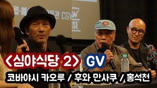영화 '심야식당' GV - 코바야시 카오루, 후와 만사쿠, 홍석천 참석 - 20...
