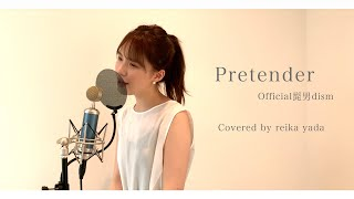 Gambar cover 【女性が歌う】Pretender / Official髭男dism (covered by reika yada)