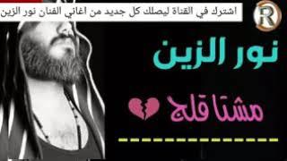 نور الزين . عن الفراق اغنية مؤثرة
