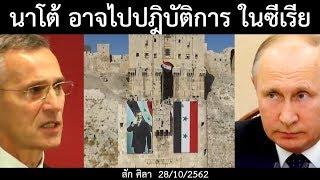 นาโต้ อาจเข้าไปปฎิบัติการ ในซีเรีย /ข่าวดังข่าวใหญ่ล่าสุดวันนี้ 28/10/2562
