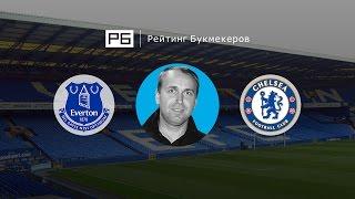Прогноз Дениса Казанского: «Эвертон» – «Челси»