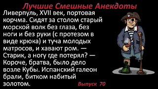 Лучшие смешные анекдоты Выпуск 70