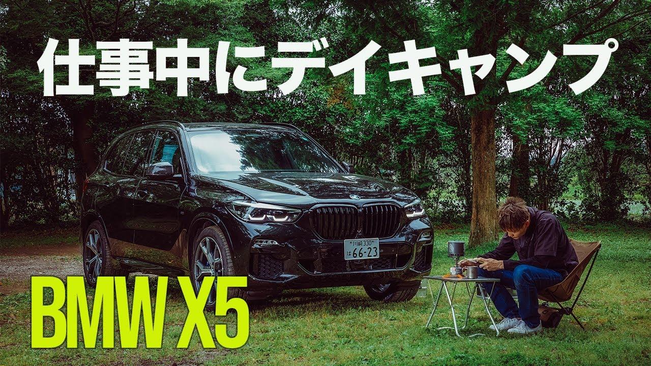 仕事中キャンプが出来たら人生最高/BMW X5の撮影合間にデイキャンプ/浪費したJETBOIL