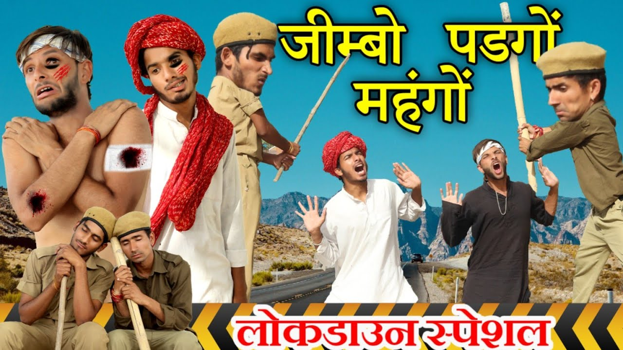 जीम्बो पडगों महंगो || Lockdown Special Rajasthani Marwadi Comedy #Marwadi_Star #Lockdown_2021