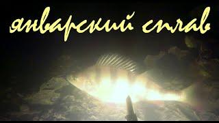 Подводная охота Январский сплав