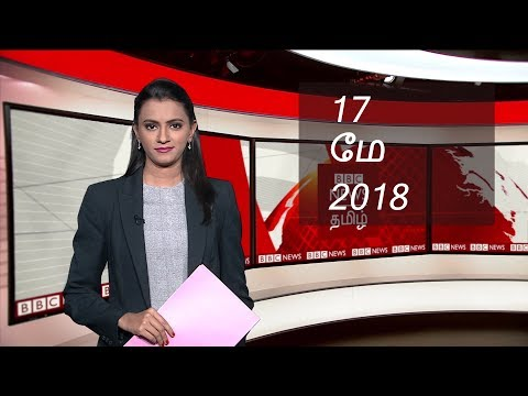 BBC Tamil TV News – Ebola outbreak spreads to DR Congo city | With Aishwarya