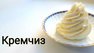 КРЕМЧИЗ-универсальный и самый вкусный крем💛 ПРОСТОЙ рецепт на сливках💛Creamcheese