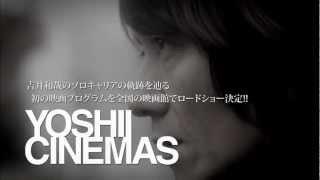 吉井和哉のソロキャリアの軌跡をたどる 初の映画プログラムを全国の映画...