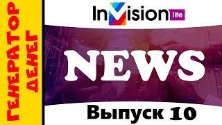 InVision.Live news  Issue 10 / Новости InVision Live №10 ( на русском языке )