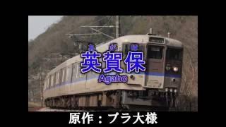初音ミクがI'll believeの曲で姫路から米原までの駅名を歌います。 の前奏と続きを繋げて岡山ー東京の作品にしてみた。