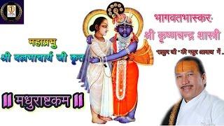 adharam madhuram vadanam madhuram//krishna chandra thakur ji //madhurashtkam/