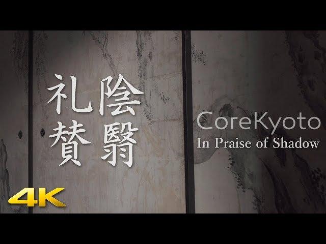 [4K] In Praise of Shadows / Core Kyoto  陰翳礼讃 [4K] 京都の庭園