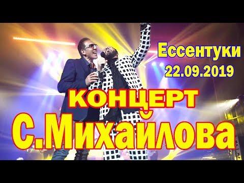 Концерт Стаса Михайлова в Ессентуках 22.09.2019, осенний тур...
