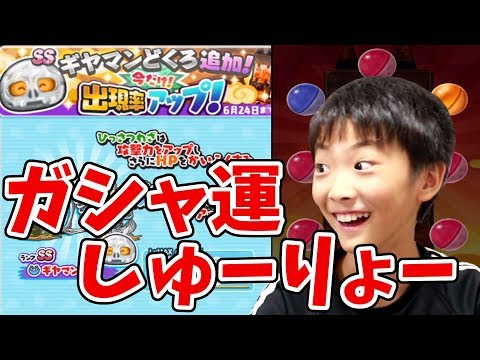 【妖怪ウォッチぷにぷに】子供のガシャ運終了のお知らせ!  Yo-kai Watch