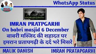 IMRAN PRATAPGARHI WhatsApp status on babri masjid 6 december