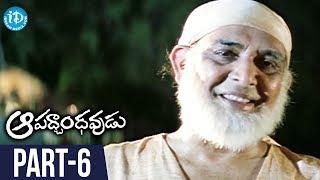 Aapadbandhavudu Full Movie Part 06 || Chiranjeevi, Meenakshi Seshadri || K Viswanath