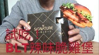 【小鐘】試吃- 麥當勞McDonald's 嚴選系列 BLT辣味脆雞堡