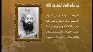 Ahmadiyya من كلام الإمام المهدي (عليه السلام) للعرب 2